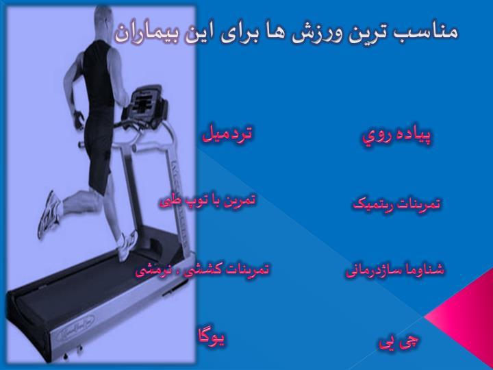مناسب ترین ورزش ها برای این بیماران