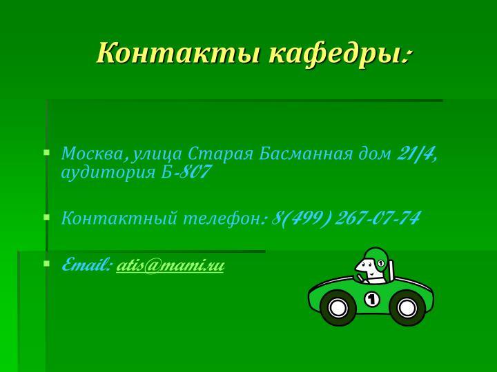 Контакты кафедры: