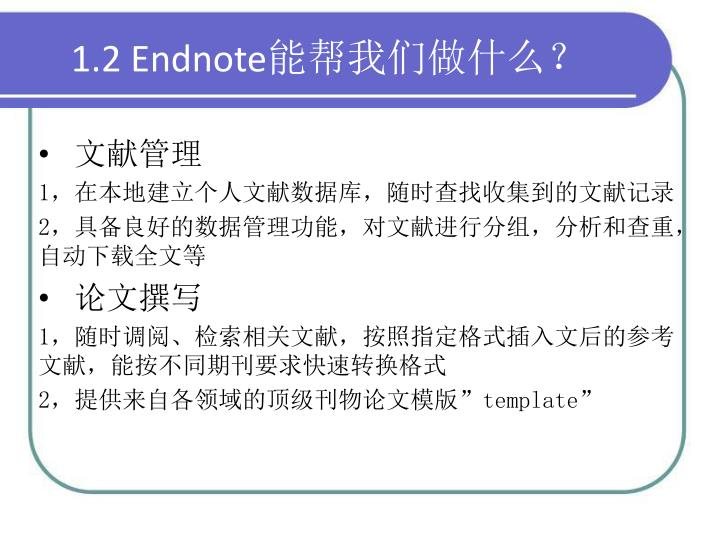 1.2 Endnote