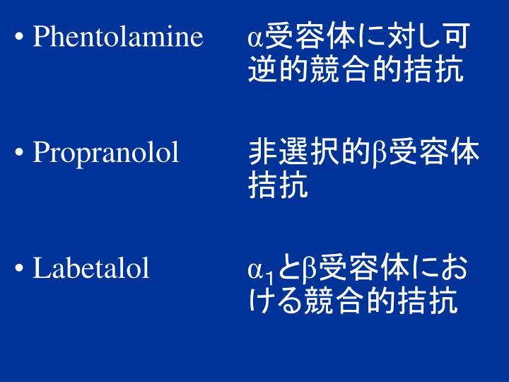 Phentolamineα