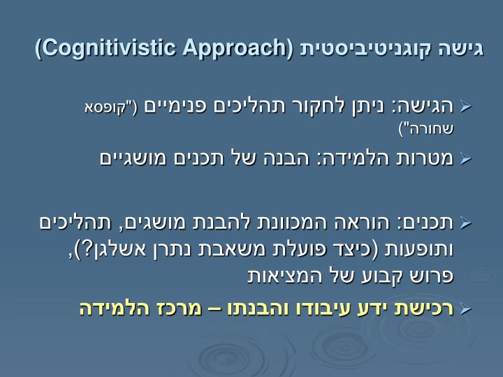 גישה קוגניטיביסטית (