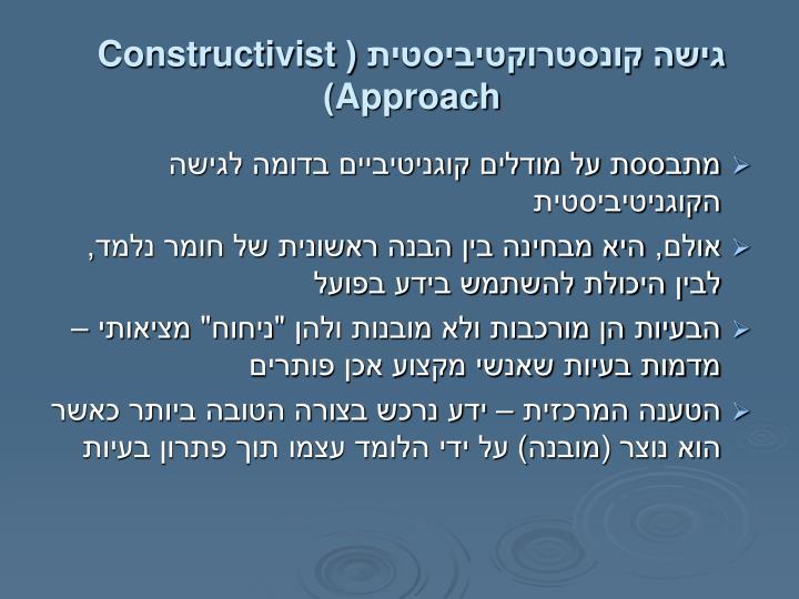 גישה קונסטרוקטיביסטית (