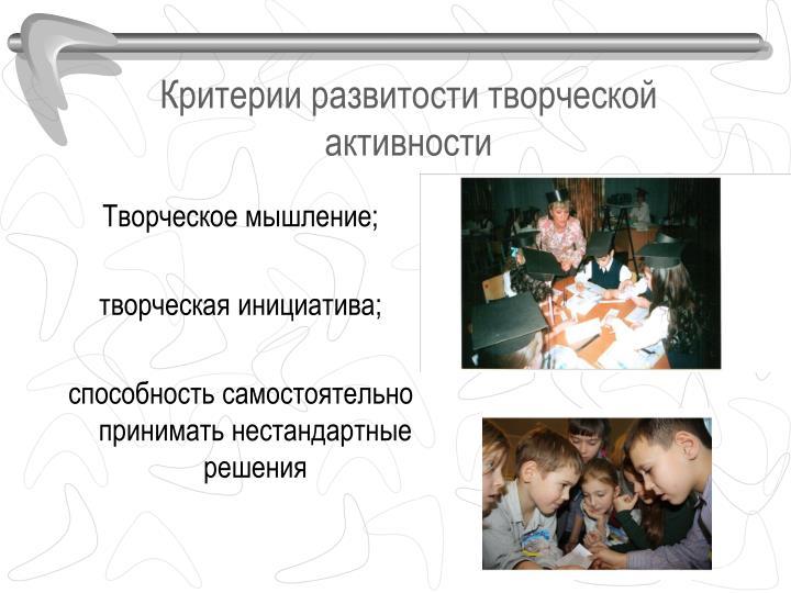 Критерии развитости творческой активности