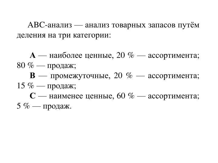 ABC-        :