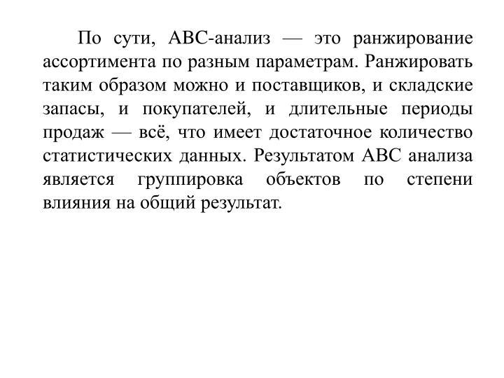 , ABC-      .      ,   ,  ,     ,      .            .
