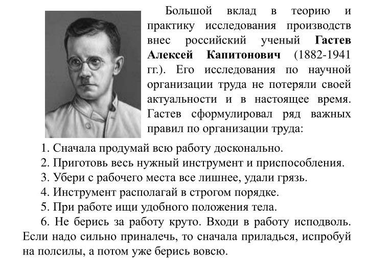 Большой вклад в теорию и практику исследования производств внес российский ученый