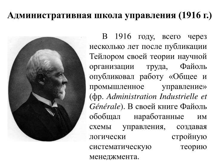 Административная школа управления (1916 г.)