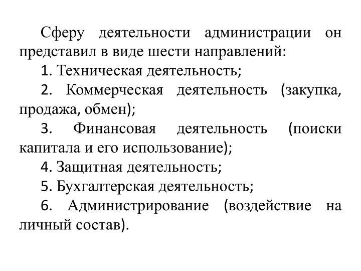 Сферу деятельности администрации он представил в виде шести направлений