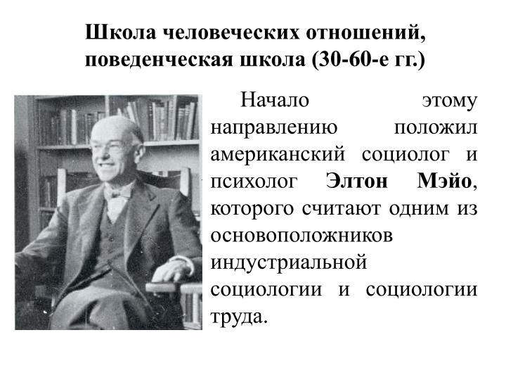 Школа человеческих отношений, поведенческая школа (30-60-е гг.)