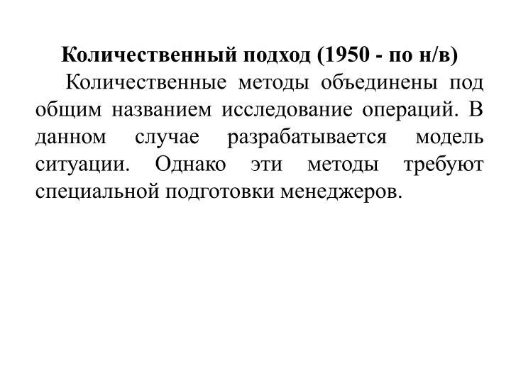 Количественный подход (1950 - по