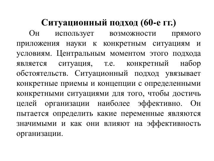 Ситуационный подход (60-е гг.)