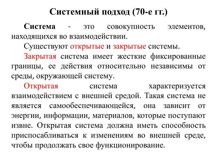 Системный подход (70-е гг.)