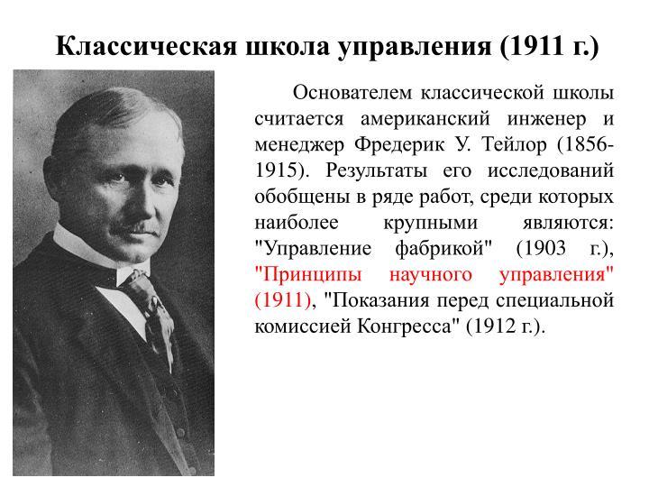 (1911 .)