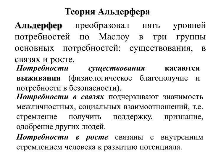 Теория Альдерфера