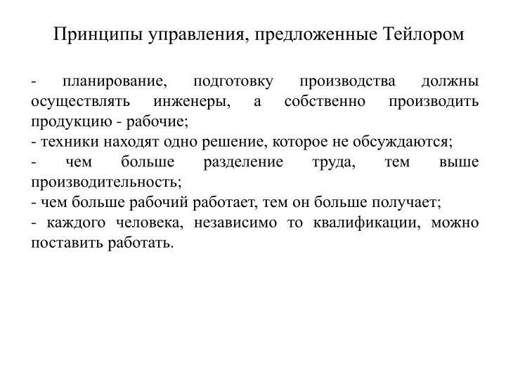Принципы управления, предложенные Тейлором