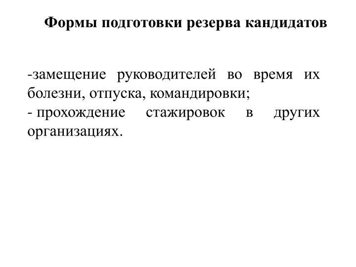Формы подготовки резерва кандидатов