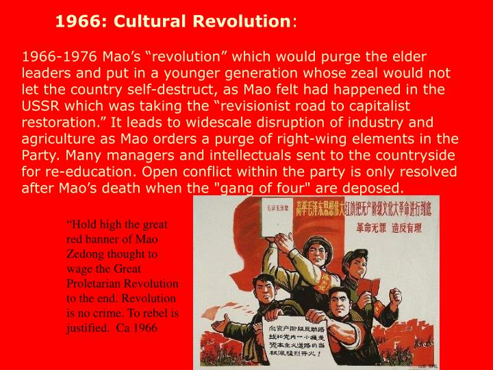 1966: Cultural Revolution