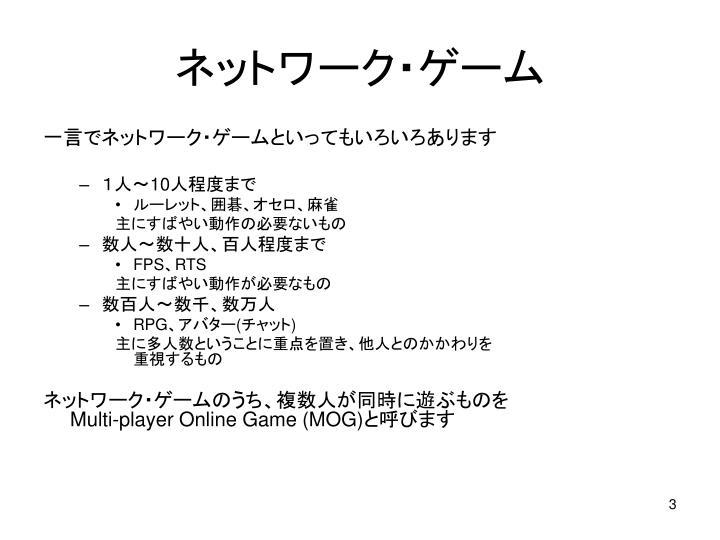 ネットワーク・ゲーム
