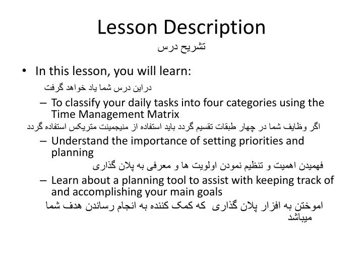 Lesson description