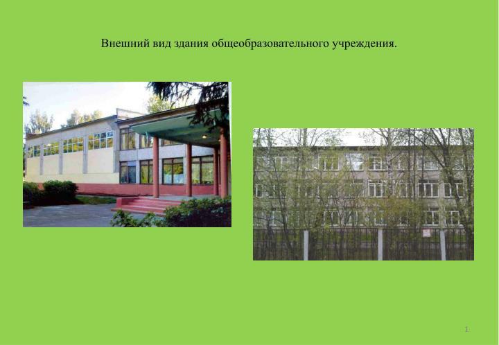 Внешний вид здания общеобразовательного учреждения.
