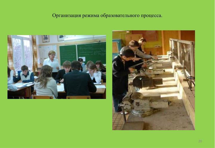 Организация режима образовательного процесса.