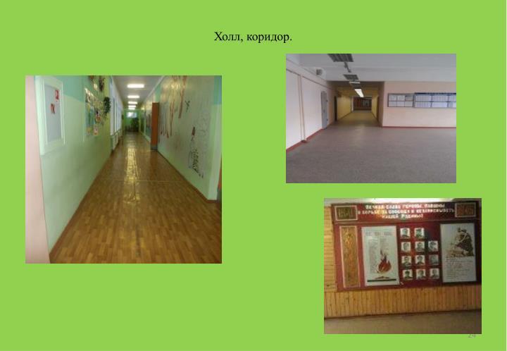 Холл, коридор.