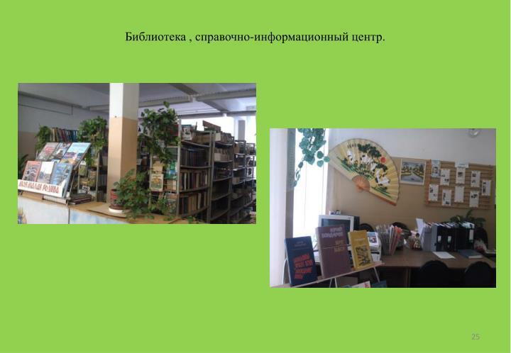 Библиотека , справочно-информационный центр.