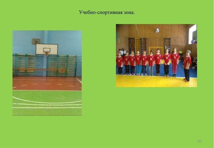 Учебно-спортивная зона.