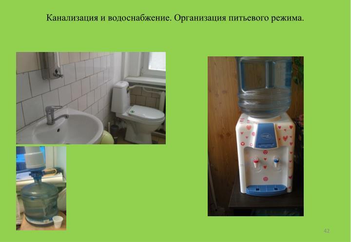 Канализация и водоснабжение. Организация питьевого режима.