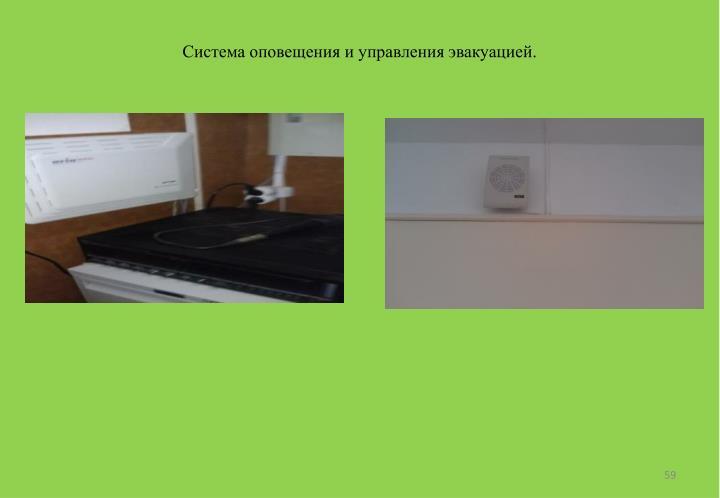 Система оповещения и управления эвакуацией.