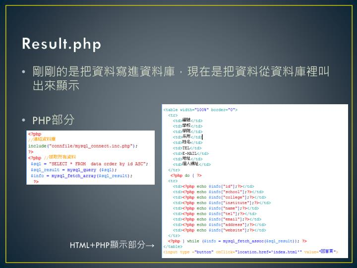 Result.php