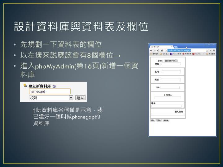 設計資料庫與資料表及欄位