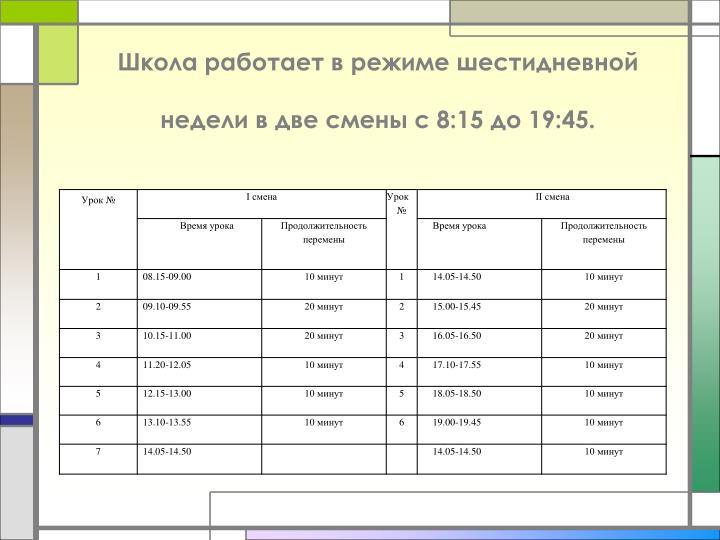 Школа работает в режиме шестидневной