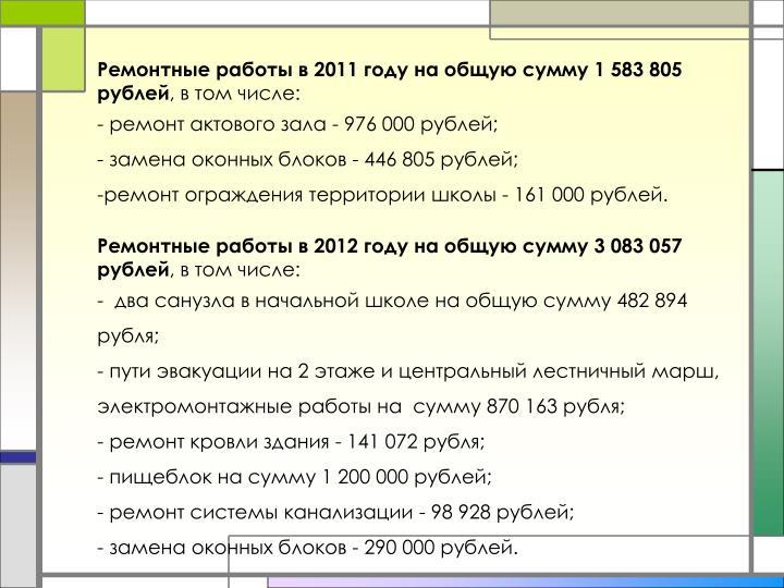 Ремонтные работы в 2011 году на общую сумму 1 583 805 рублей