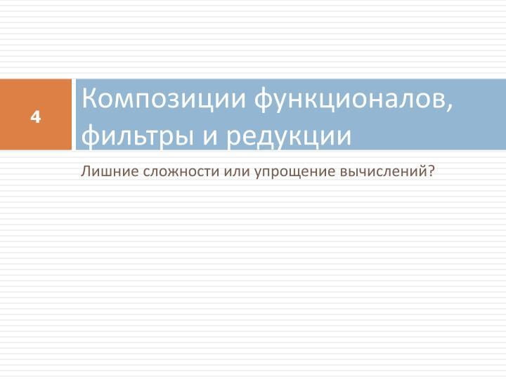 Композиции функционалов, фильтры и редукции