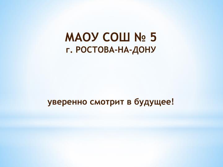 МАОУ СОШ № 5