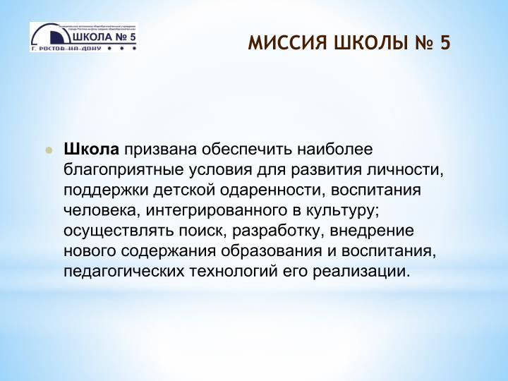 МИССИЯ ШКОЛЫ № 5