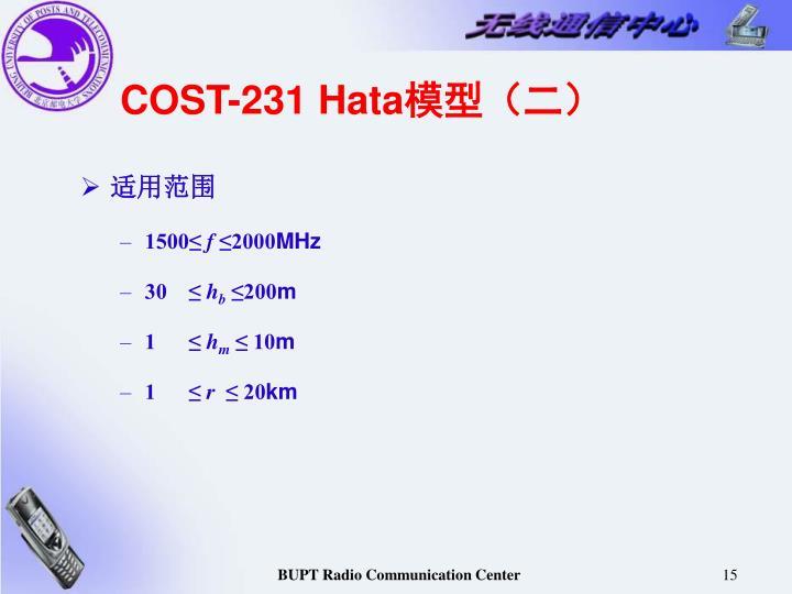COST-231 Hata