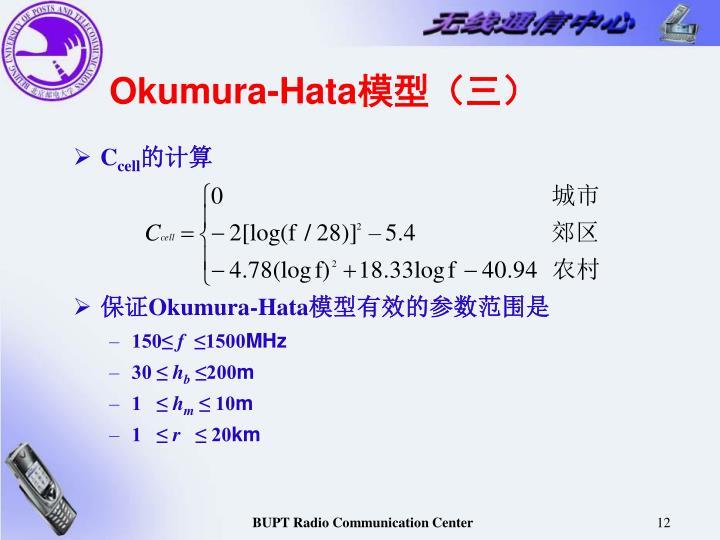 Okumura-Hata