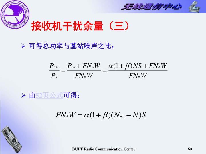 接收机干扰余量(三)
