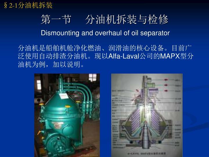 第一节     分油机拆装与检修