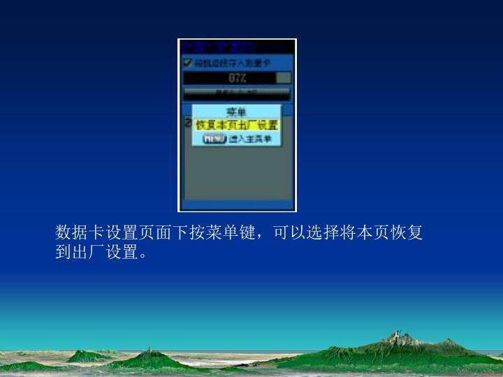 数据卡设置页面下按菜单键,可以选择将本页恢复到出厂设置。