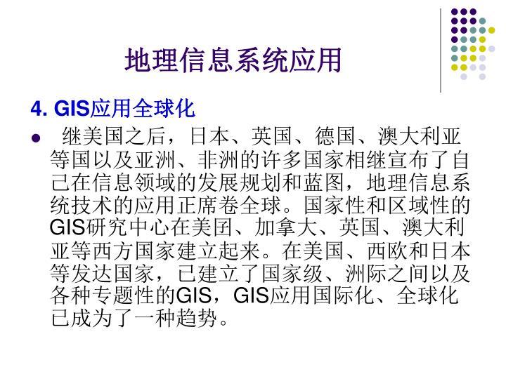 地理信息系统应用