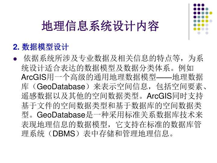 地理信息系统设计内容