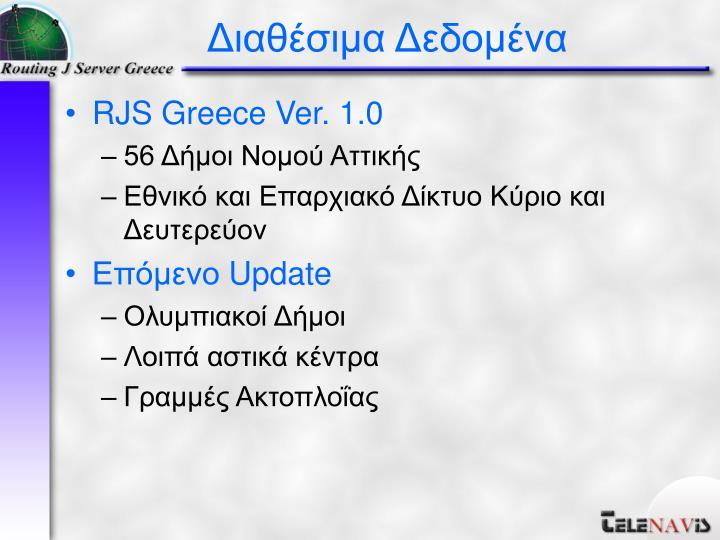 RJS Greece Ver. 1.0
