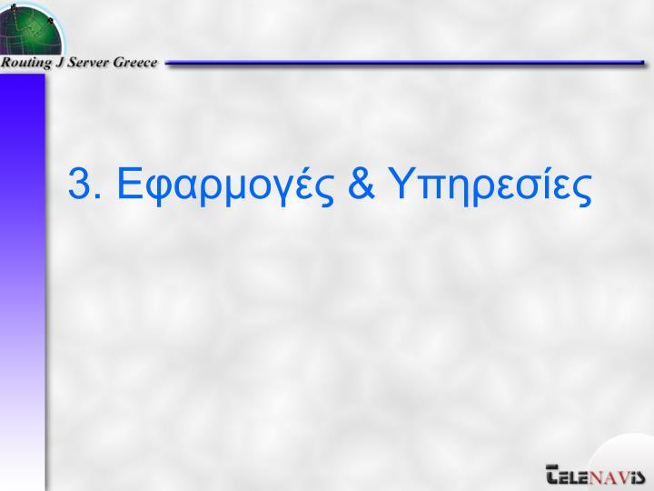 3. Εφαρμογές & Υπηρεσίες
