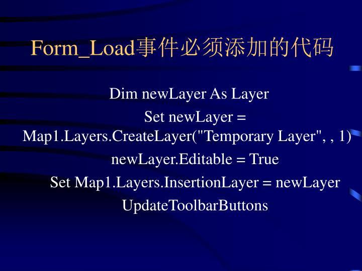Form_Load事件必须添加的代码