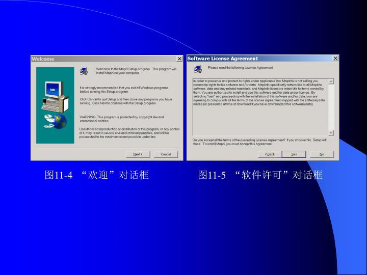 """图11-4  """"欢迎""""对话框                   图11-5  """"软件许可""""对话框"""