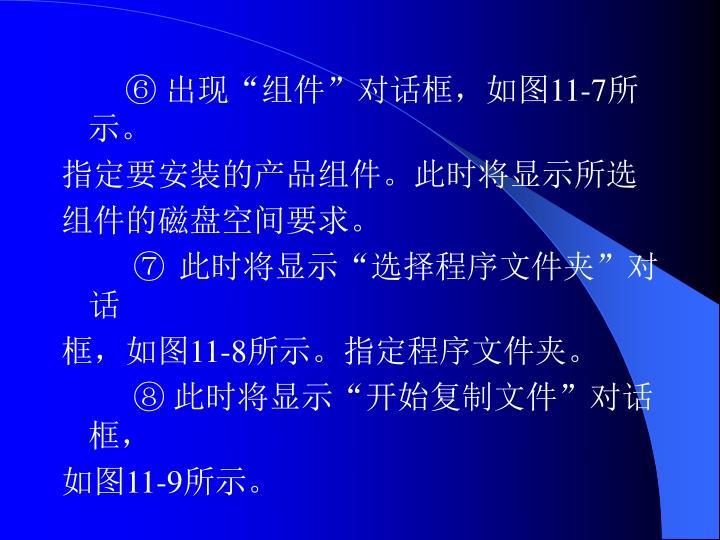 """⑥ 出现""""组件""""对话框,如图11-7所示。"""