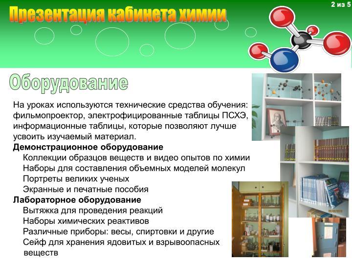 Презентация кабинета химии